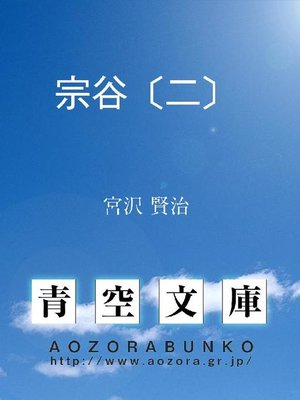 cover image of 宗谷〔二〕