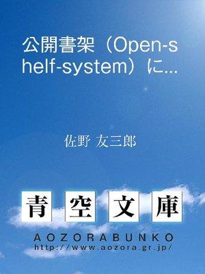 公開書架(Open-shelf-system)に...