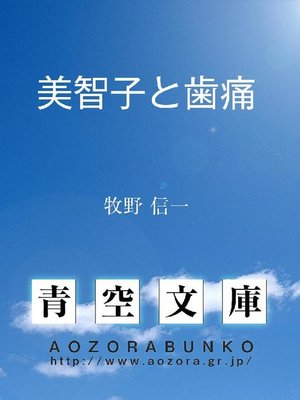 cover image of 美智子と歯痛