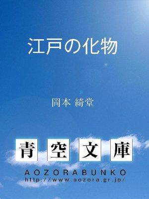 cover image of 江戸の化物