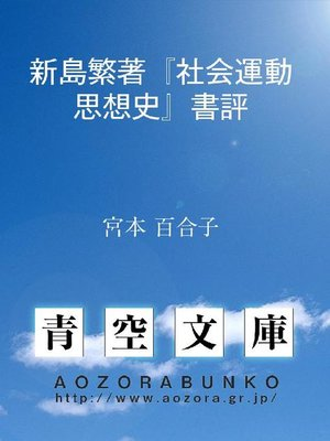 cover image of 新島繁著『社会運動思想史』書評