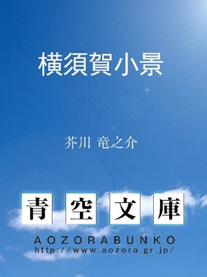 cover image of 横須賀小景