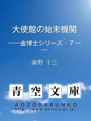 cover image of 大使館の始末機関 ——金博士シリーズ・7——