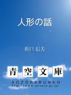 cover image of 人形の話