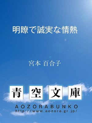 cover image of 明瞭で誠実な情熱