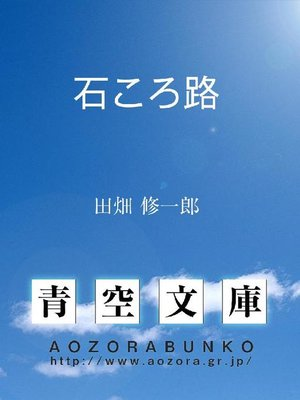 cover image of 石ころ路