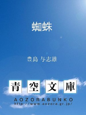 cover image of 蜘蛛