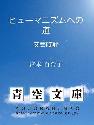 cover image of ヒューマニズムへの道 ——文芸時評——