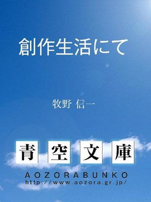 cover image of 創作生活にて