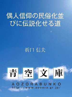 cover image of 偶人信仰の民俗化並びに伝説化せる道