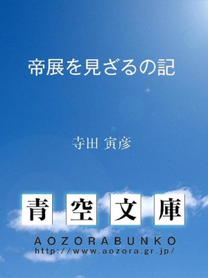 cover image of 帝展を見ざるの記