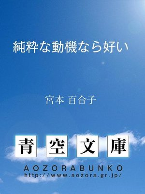 cover image of 純粋な動機なら好い