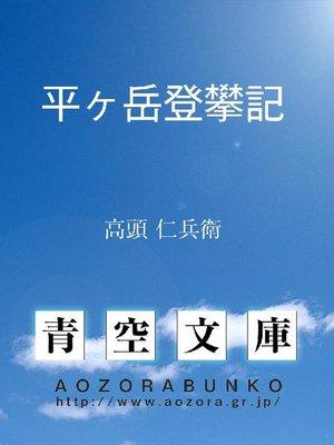 cover image of 平ヶ岳登攀記