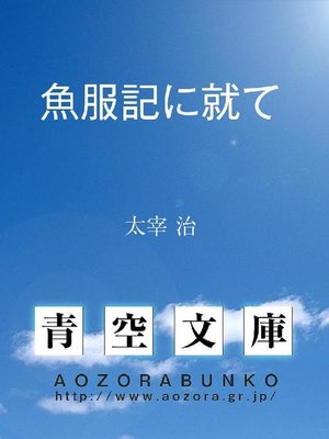 cover image of 魚服記に就て