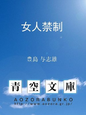 cover image of 女人禁制