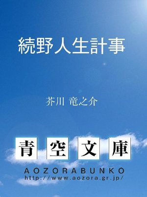 cover image of 続野人生計事