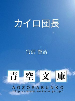 cover image of カイロ団長