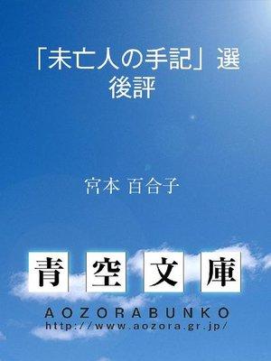 cover image of 「未亡人の手記」選後評