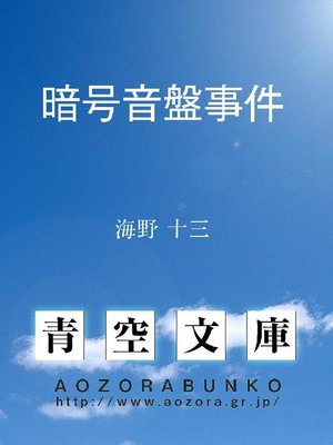 cover image of 暗号音盤事件
