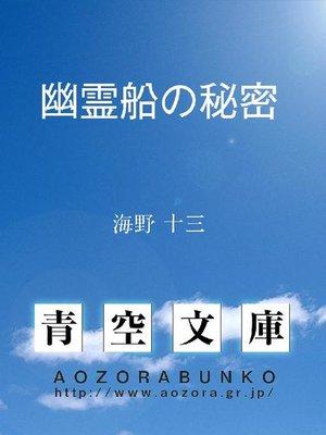 cover image of 幽霊船の秘密