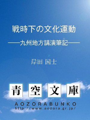cover image of 戦時下の文化運動 ——九州地方講演筆記——