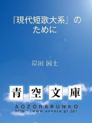 cover image of 『現代短歌大系』のために