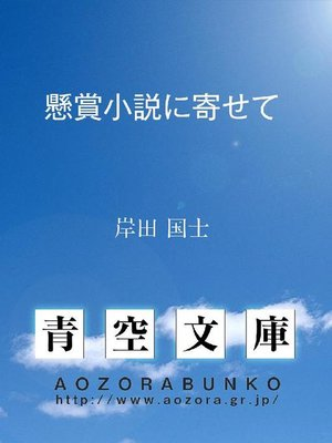 cover image of 懸賞小説に寄せて