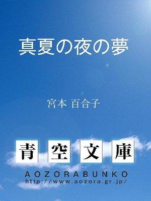 cover image of 真夏の夜の夢