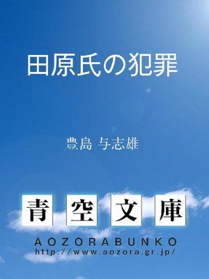 cover image of 田原氏の犯罪