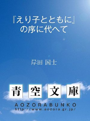 cover image of 『えり子とともに』の序に代へて