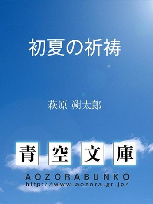cover image of 初夏の祈祷