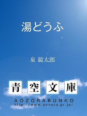 cover image of 湯どうふ