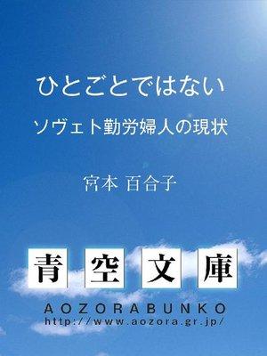cover image of ひとごとではない ——ソヴェト勤労婦人の現状——