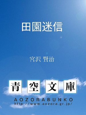 cover image of 田園迷信