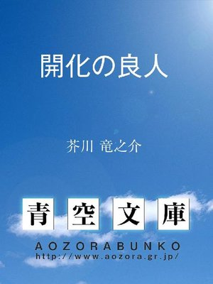 cover image of 開化の良人
