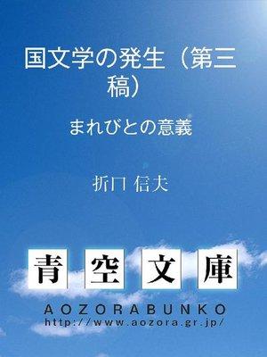 cover image of 国文学の発生(第三稿) まれびと[#「まれびと」に傍線]の意義