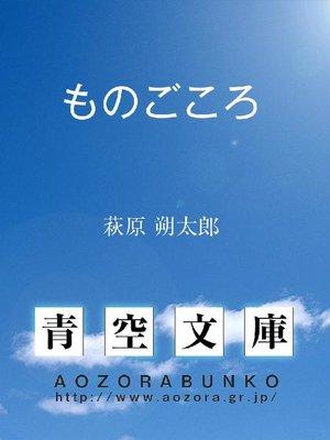 cover image of ものごころ