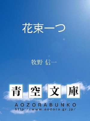 cover image of 花束一つ