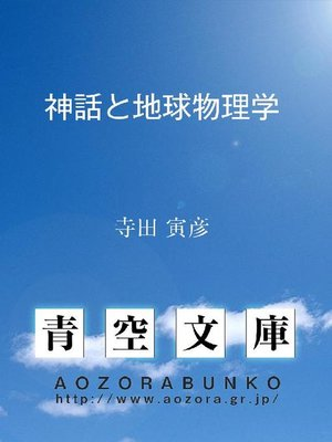 cover image of 神話と地球物理学