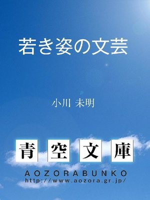 cover image of 若き姿の文芸
