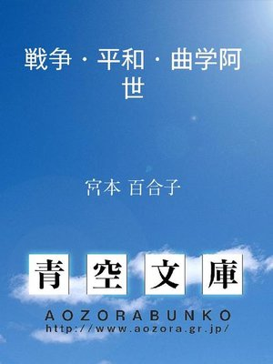 cover image of 戦争・平和・曲学阿世