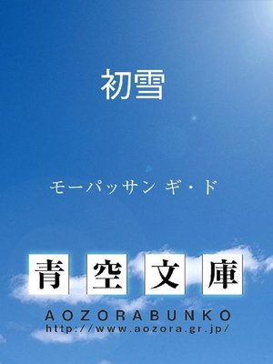 cover image of 初雪