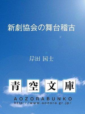 cover image of 新劇協会の舞台稽古