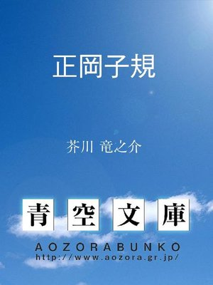 cover image of 正岡子規