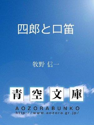 cover image of 四郎と口笛
