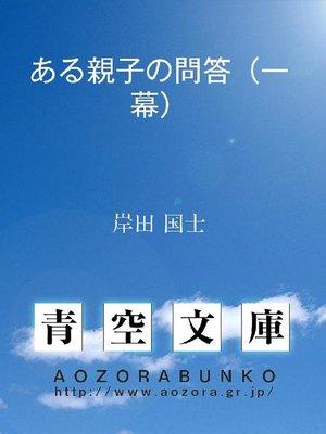 cover image of ある親子の問答(一幕)