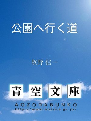 cover image of 公園へ行く道