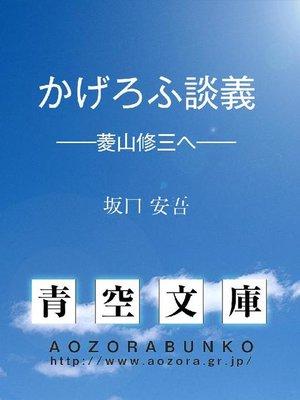 cover image of かげろふ談義 ——菱山修三へ——