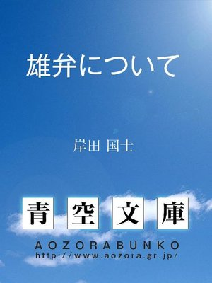 cover image of 雄弁について