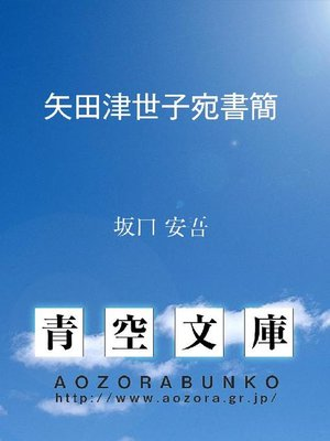 cover image of 矢田津世子宛書簡